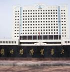 北京對外經濟貿易大學